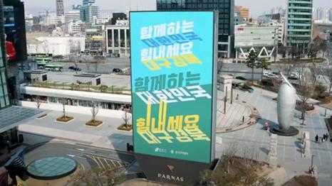 Seoul Parnas LG LED Signage, Korea
